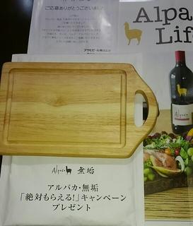 アサヒビールさんからオリジナル木製プレート届きました